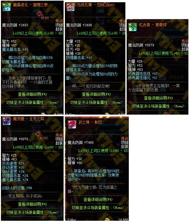 体验服新增传说装备 - 17173地下城与勇士专区 - ::.