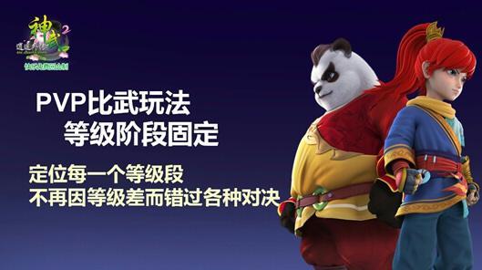 神武2 未来更新计划曝光 鸡年神兽时光叽亮相