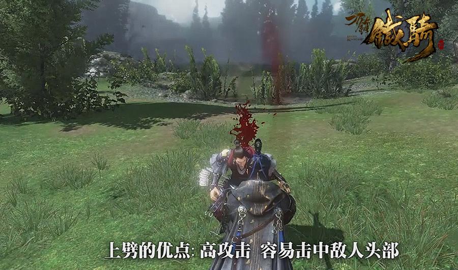 近身博弈  《刀锋铁骑》近战视频流出