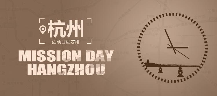 杭州 Mission Day 日程安排【12.2更新】