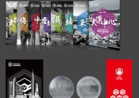 深圳MD官方纪念包