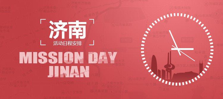 济南 Mission Day 日程安排(7月24日更新)