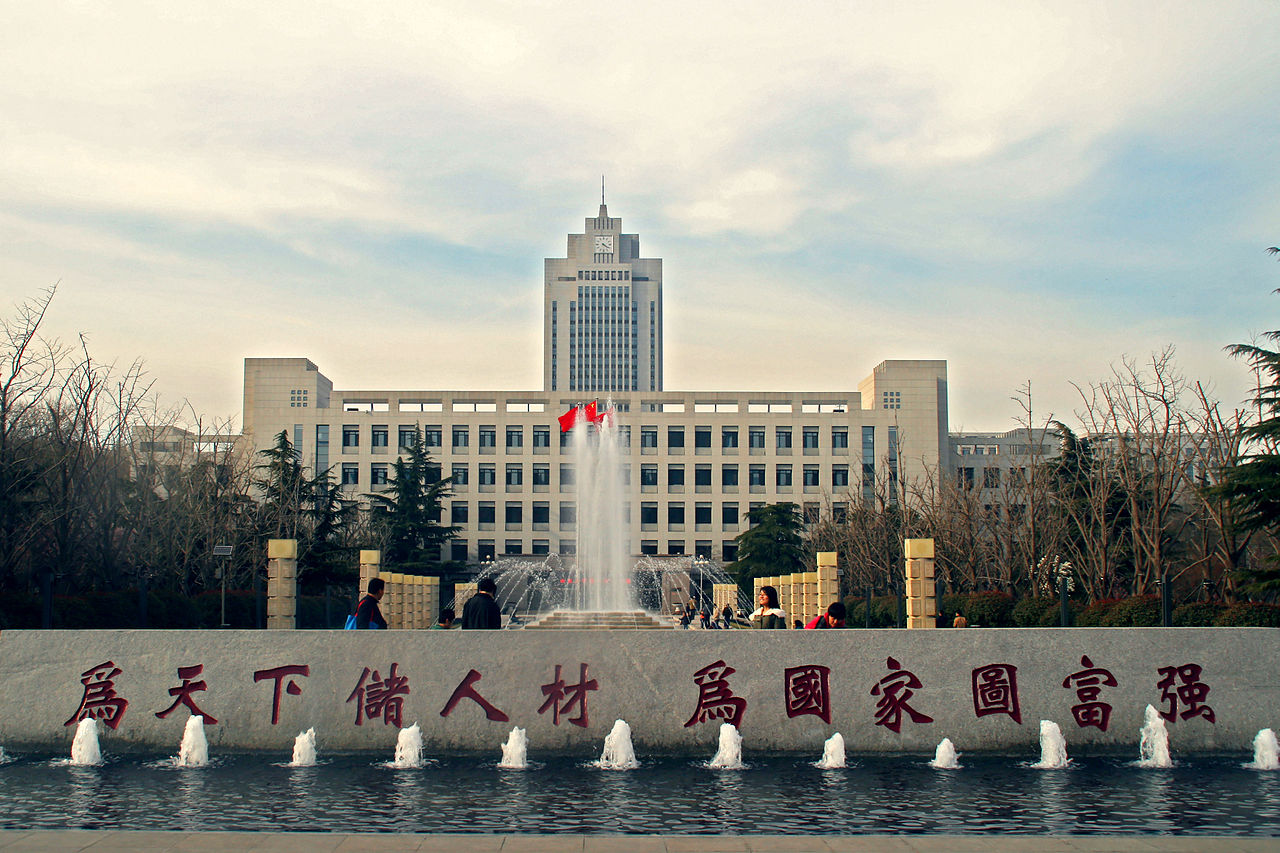 1280px-Central_Campus_of_Shandong_University.jpg