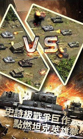 红警•坦克4D截图第3张