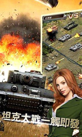 红警•坦克4D截图第1张