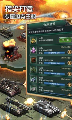 红警•坦克4D截图第4张