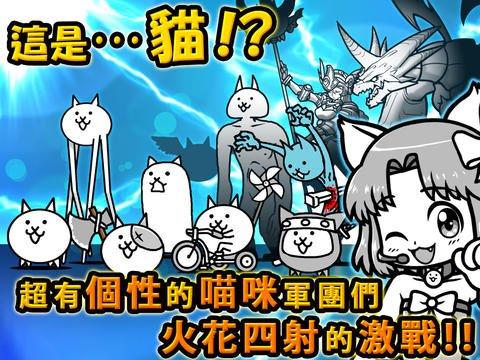 猫咪大战争截图第1张