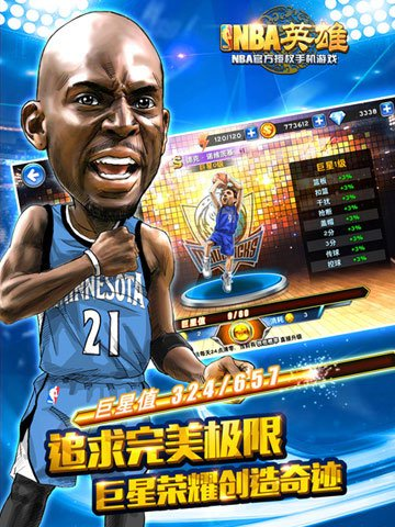 NBA英雄截图第1张