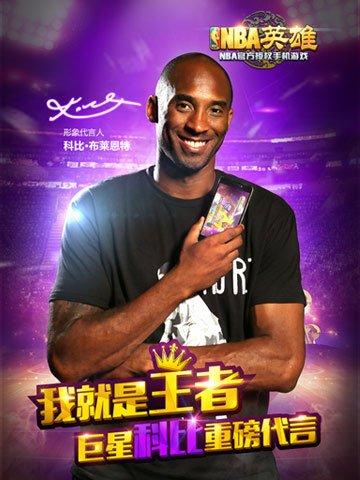 NBA英雄截图第5张