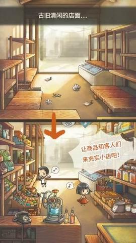 昭和杂货店物语2截图第4张