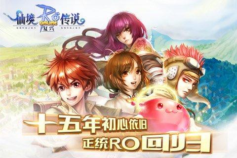 仙境传说RO:复兴截图第1张