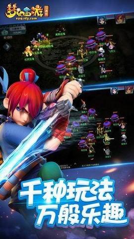 梦幻西游互通版截图第3张