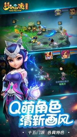 梦幻西游互通版截图第4张
