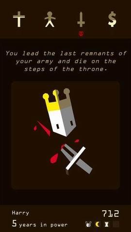 王权截图第3张
