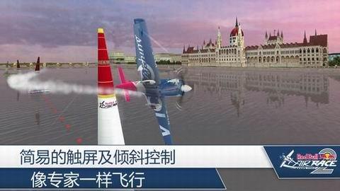 红牛特技飞行赛2截图第2张