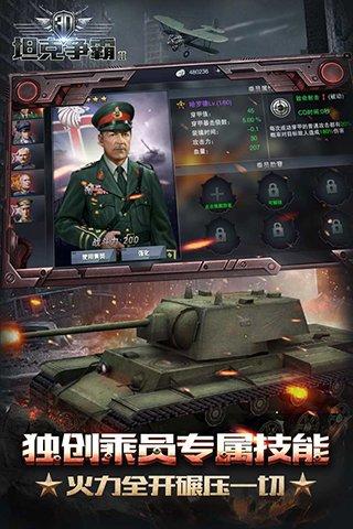 3D坦克争霸2截图第5张