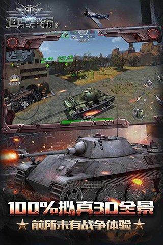 3D坦克争霸2截图第3张