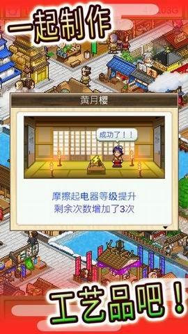 大江户物语截图第3张