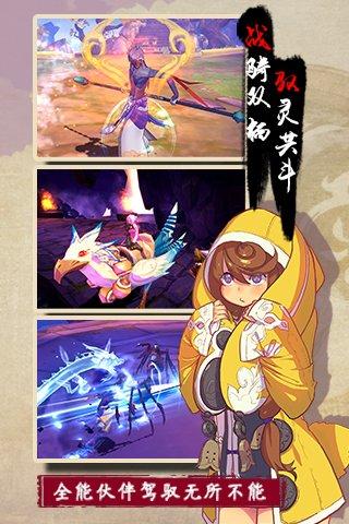 仙剑奇侠传幻璃镜截图第5张