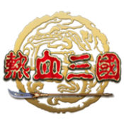 热血三国(正版复刻)