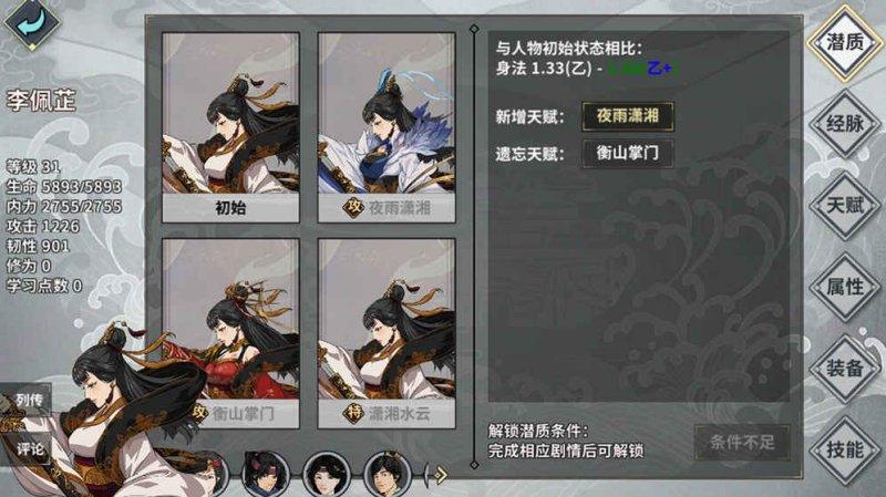 江湖X:汉家江湖截图第4张