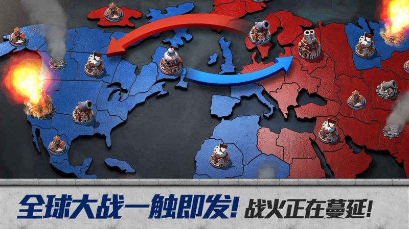 战争与文明截图第4张