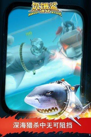 饥饿鲨进化截图第1张