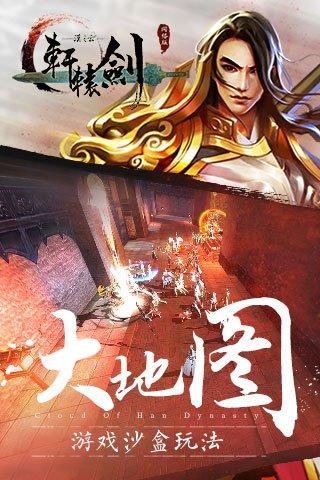 轩辕剑之汉之云截图第4张