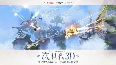 九州天空城3D截图第2张