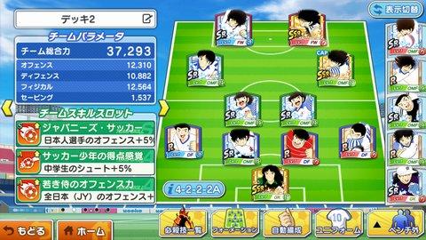 足球小将奋斗梦之队截图第3张