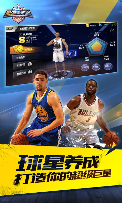 最强NBA截图第2张