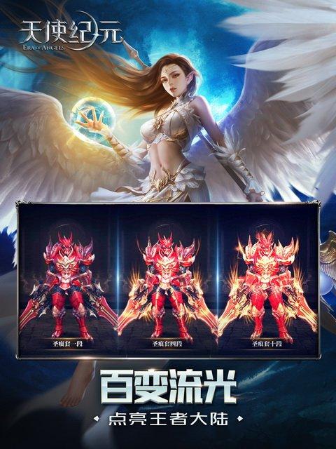 天使纪元截图第4张