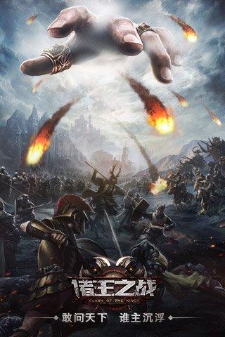 诸王之战截图第1张