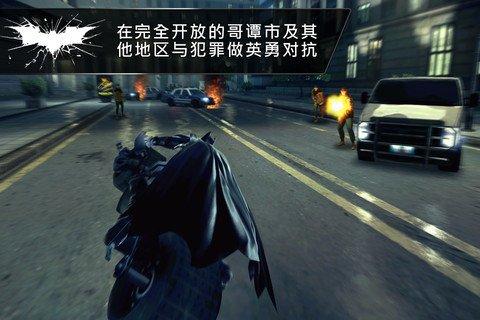 蝙蝠侠前传3:黑暗骑士崛起截图第2张
