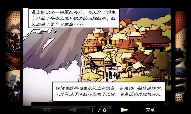 武士II:复仇截图第3张