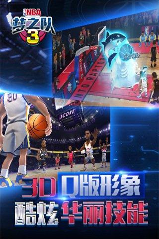 NBA梦之队3截图第4张