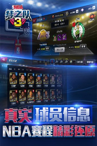 NBA梦之队3截图第2张