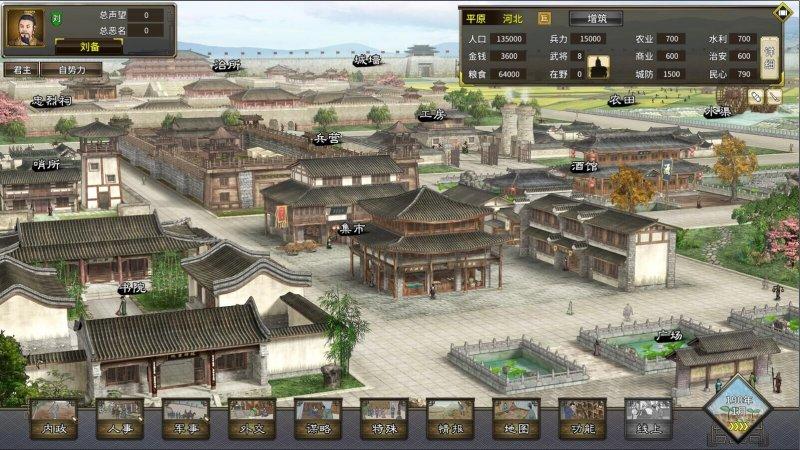 三国志汉末霸业游戏截图第4张