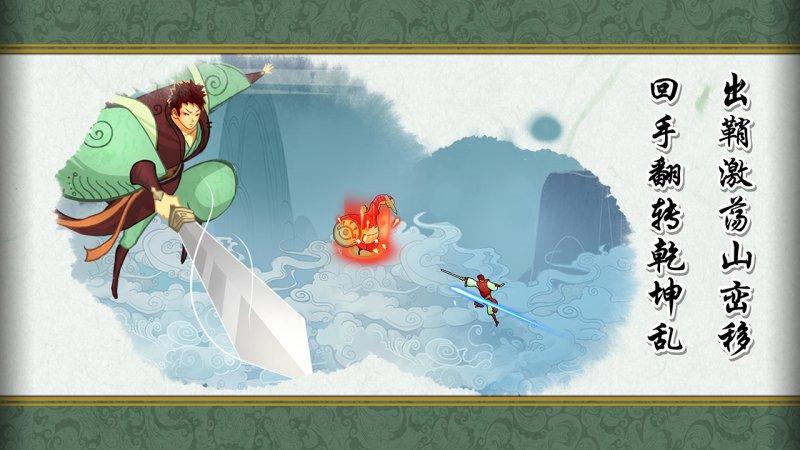 山海之痕-斩游戏截图第3张