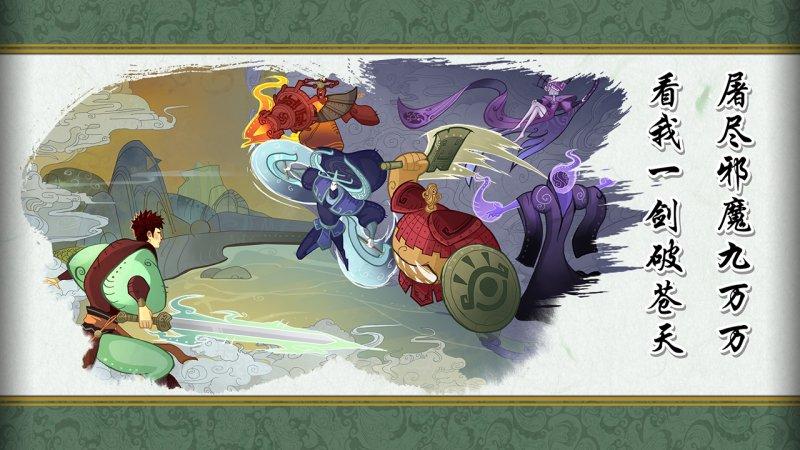 山海之痕-斩游戏截图第4张