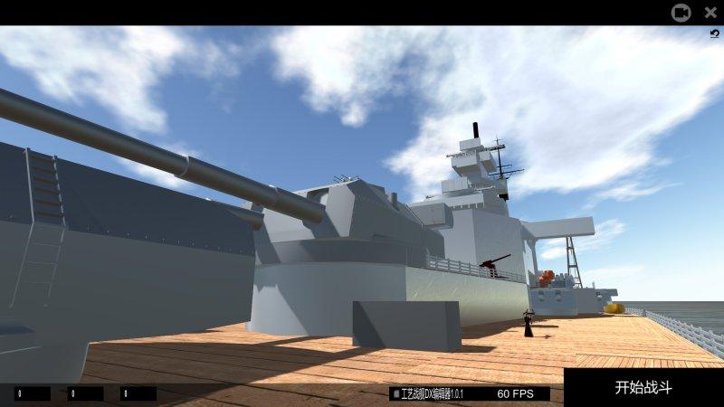 工艺战舰:重聚游戏截图第2张