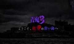 青鬼3游戏截图