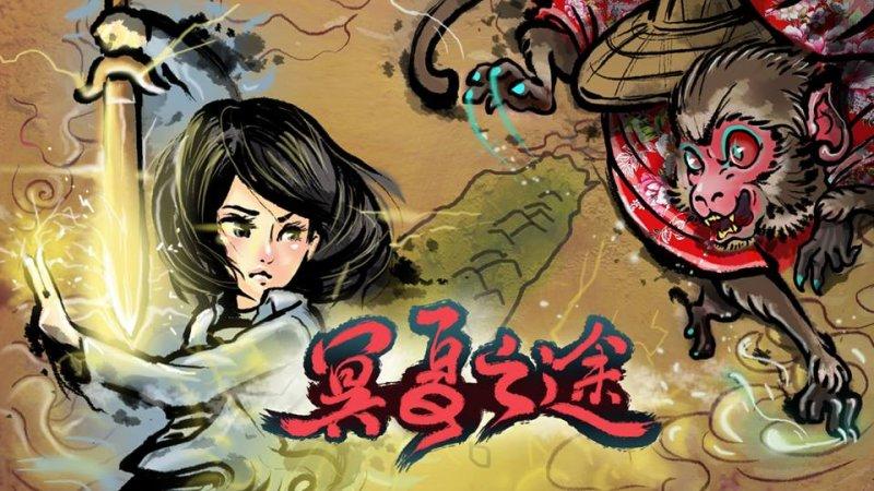 冥夏之途游戏截图第1张