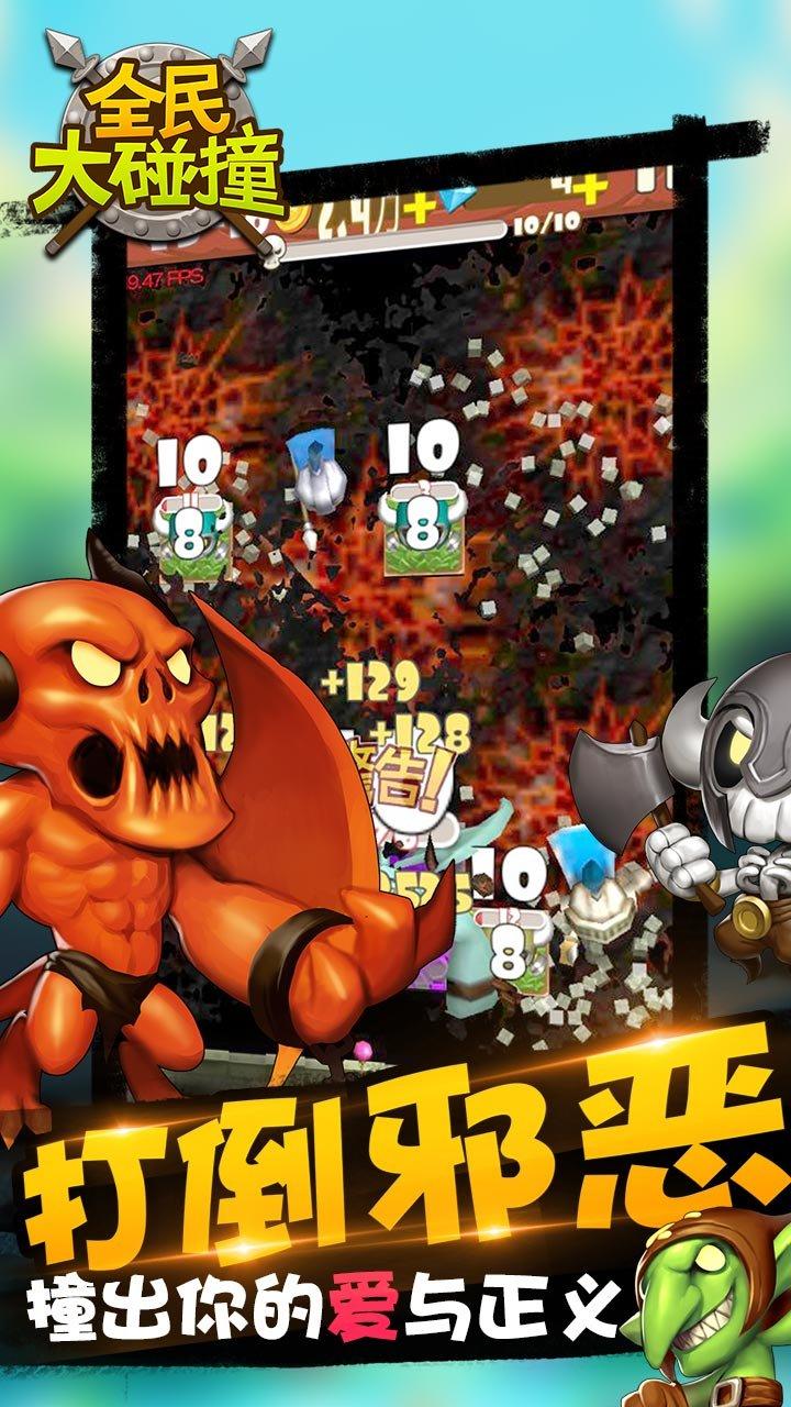 全民大碰撞游戏截图第5张
