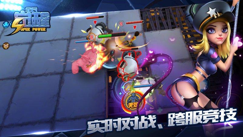 全民觉醒游戏截图第5张