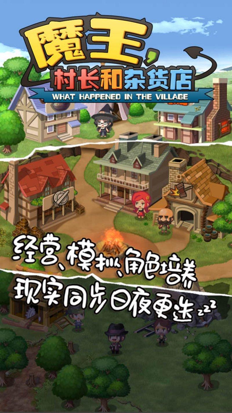 福彩快3开奖号码河南,魔王村长和杂货店游戏截图第1张