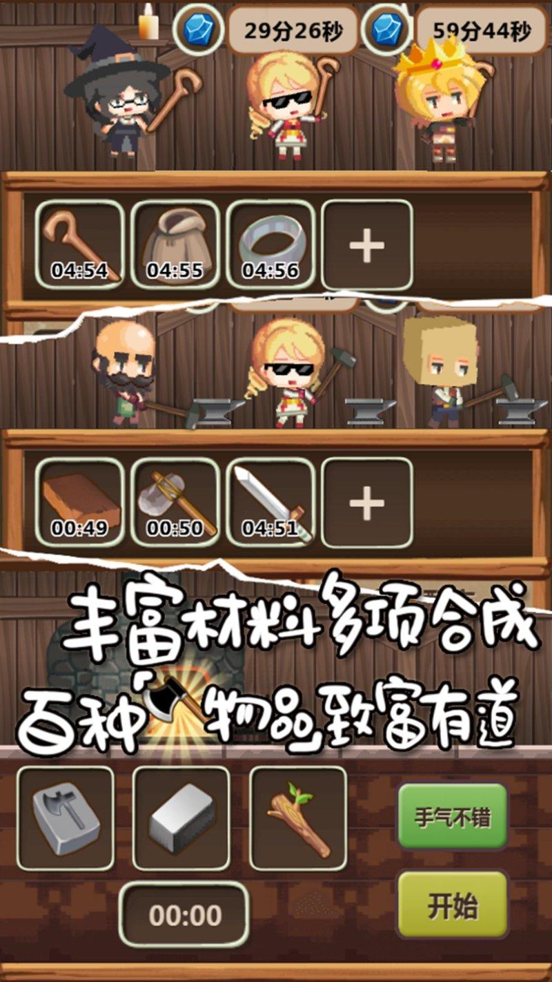 福彩快3开奖号码河南,魔王村长和杂货店游戏截图第3张