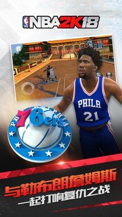 NBA2K18截图