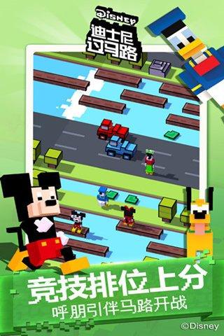 迪士尼过马路截图第5张