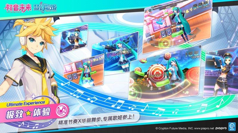 初音未来:梦幻歌姬截图第5张